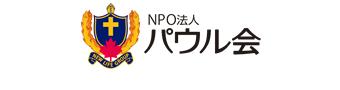 NPO法人 パウル会